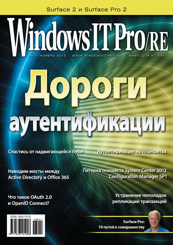 Открытые системы Windows IT Pro/RE №11/2013 darril gibson microsoft windows networking essentials