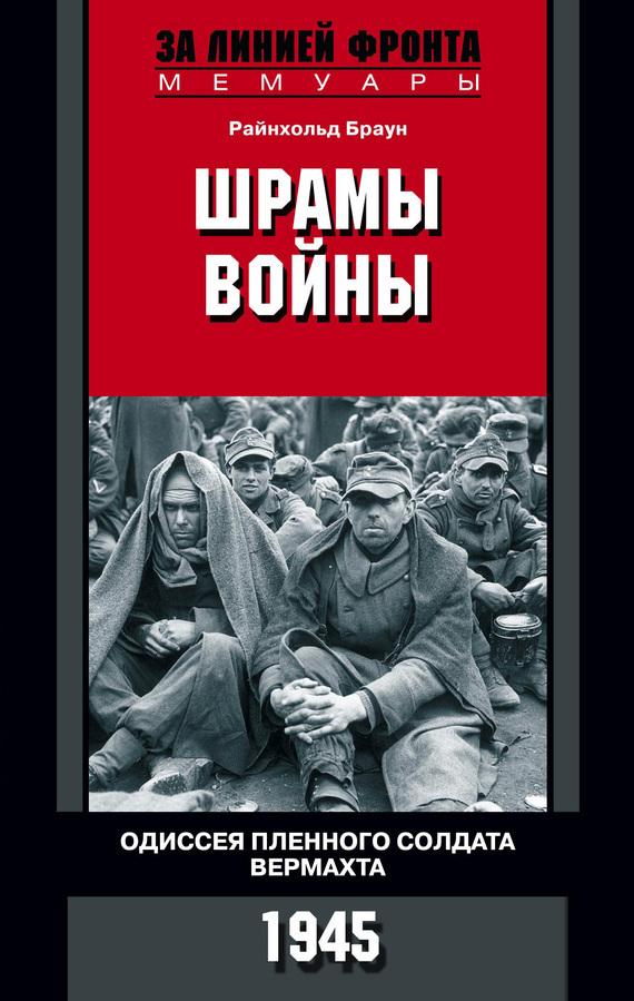 Скачать Райнхольд Браун бесплатно Шрамы войны. Одиссея пленного солдата вермахта. 1945