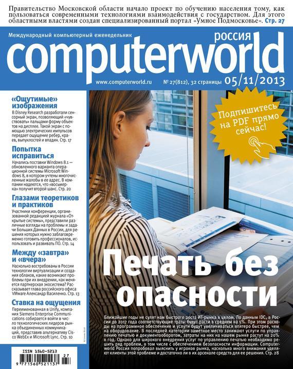 Журнал Computerworld Россия 27/2013