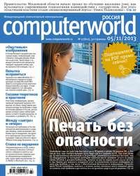 системы, Открытые  - Журнал Computerworld Россия №27/2013