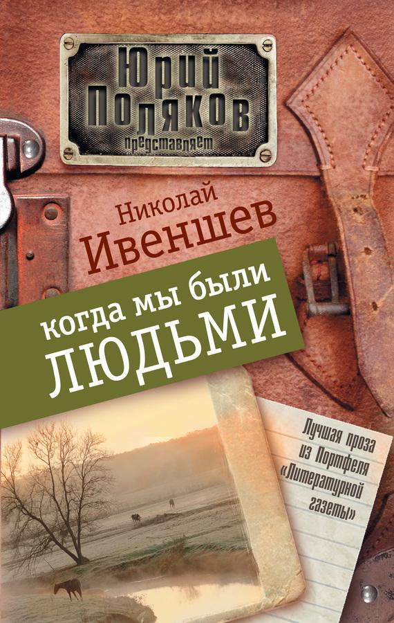 Обложка книги Когда мы были людьми (сборник), автор Ивеншев, Николай