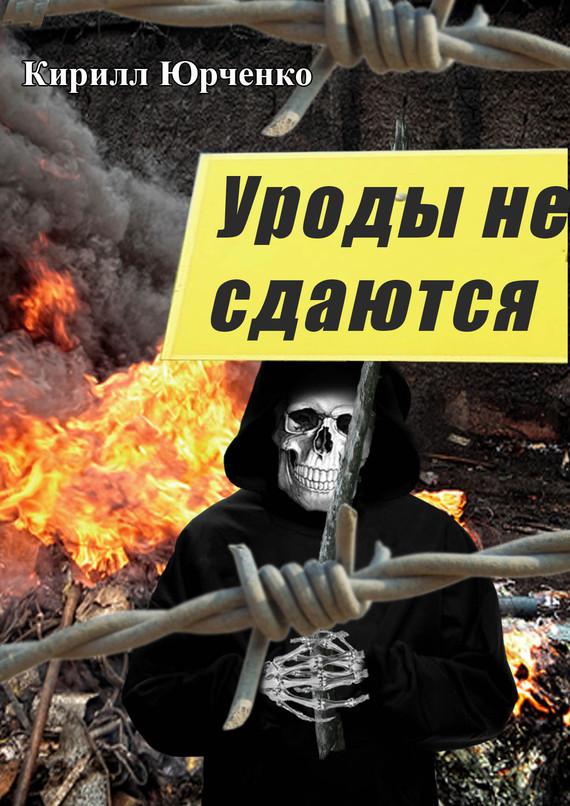 Кирилл Юрченко Уроды не сдаются книги гаятри изгои