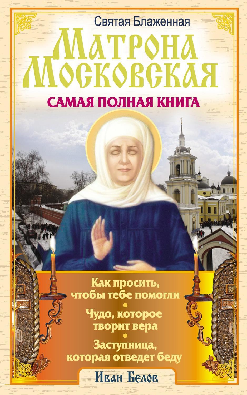 Скачать книгу о жизни матроны московской