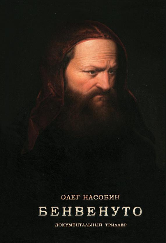 Бенвенуто - Олег Насобин