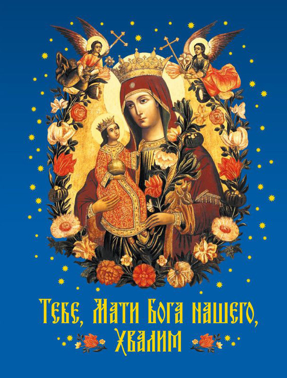 Отсутствует Тебе, Мати Бога нашего, хвалим архимандрит василий бакояннис радуйся благодатная