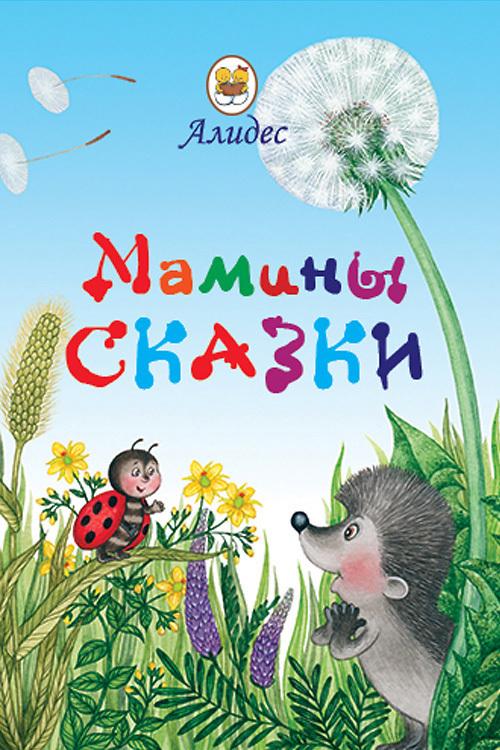 Наира Алидес Мамины сказки фиксатор двери мир детства мишка