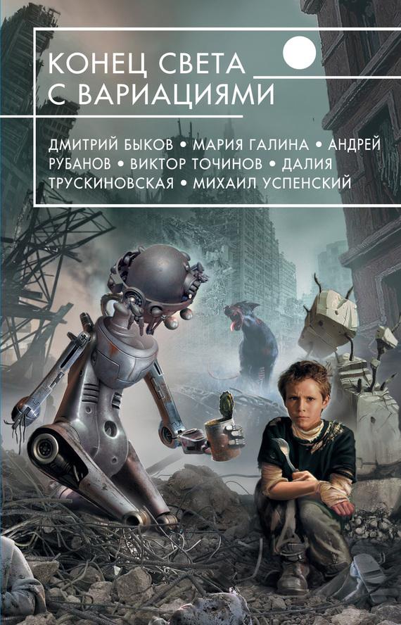 Конец света с вариациями (сборник) - Александр Тюрин
