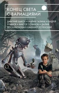 Тюрин, Александр  - Конец света с вариациями (сборник)