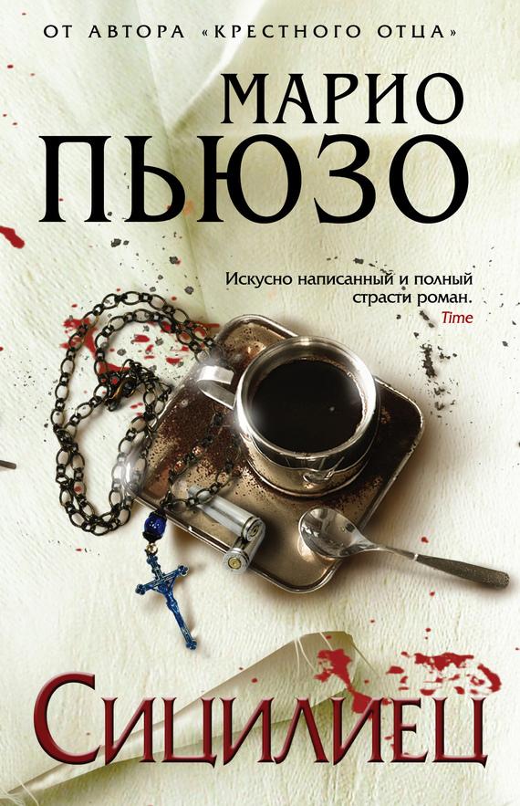 яркий рассказ в книге Марио Пьюзо