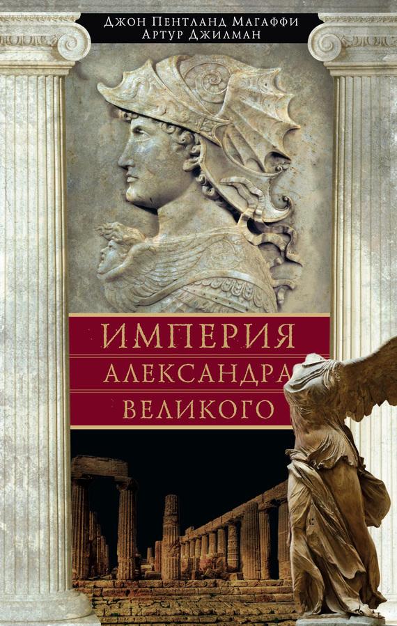 Империя Александра Великого - Артур Джилман