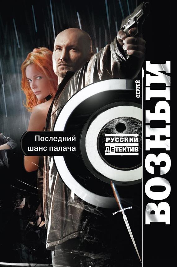 Обложка книги Последний шанс палача, автор Возный, Сергей
