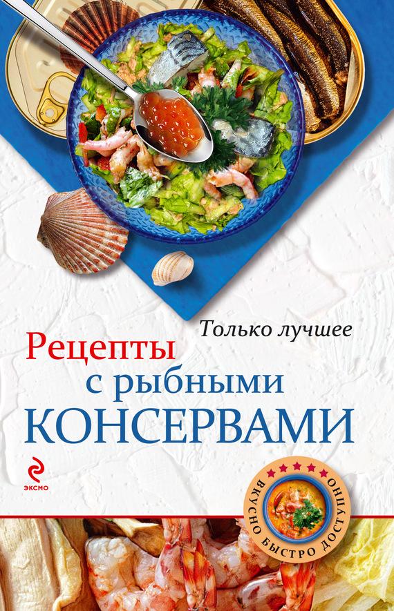 Отсутствует Рецепты с рыбными консервами готовим просто и вкусно лучшие рецепты 20 брошюр