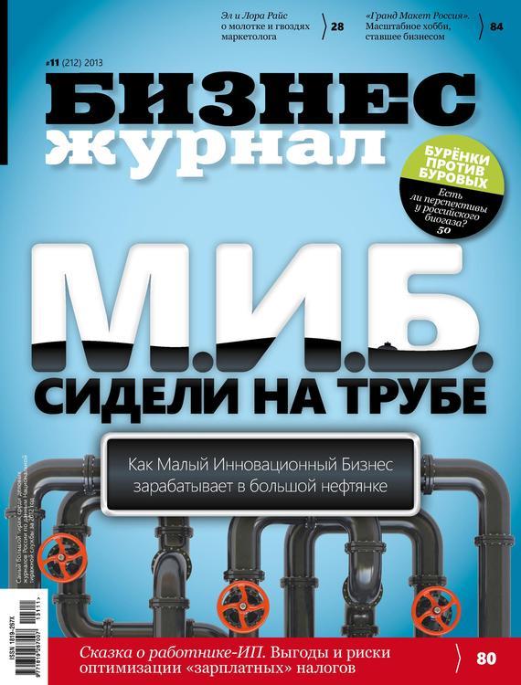Бизнес-журнал № 11/2013