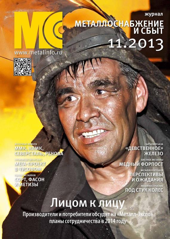 Металлоснабжение и сбыт №11/2013