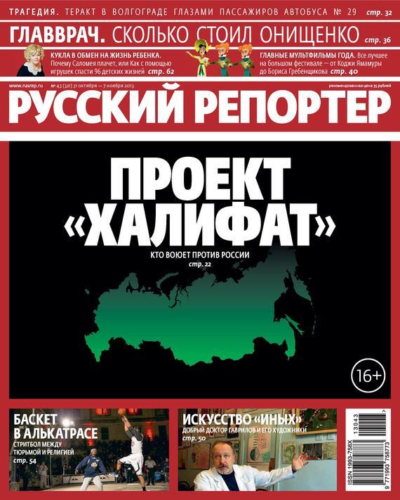 Отсутствует Русский Репортер №43/2013 отсутствует русский репортер 08 2013