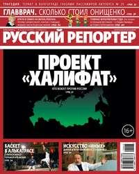 - Русский Репортер №43/2013