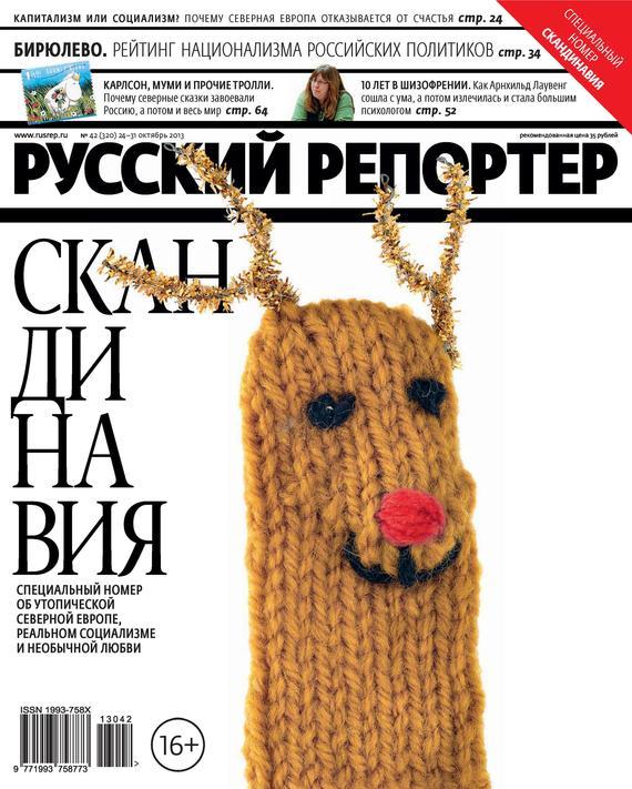 Отсутствует Русский Репортер №42/2013 русский репортер 27 2013