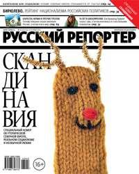 - Русский Репортер №42/2013