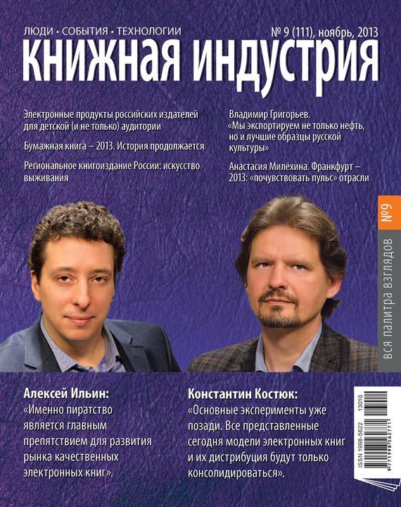 Книжная индустрия №09 (ноябрь) 2013