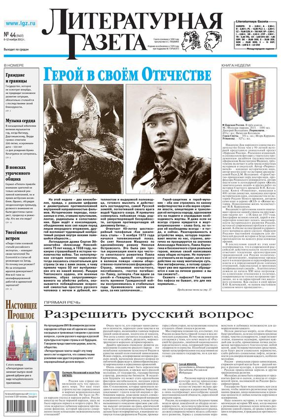 Отсутствует Литературная газета №44 (6437) 2013 отсутствует литературная газета 14 6410 2013