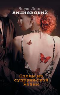 - Сцены из супружеской жизни (сборник)