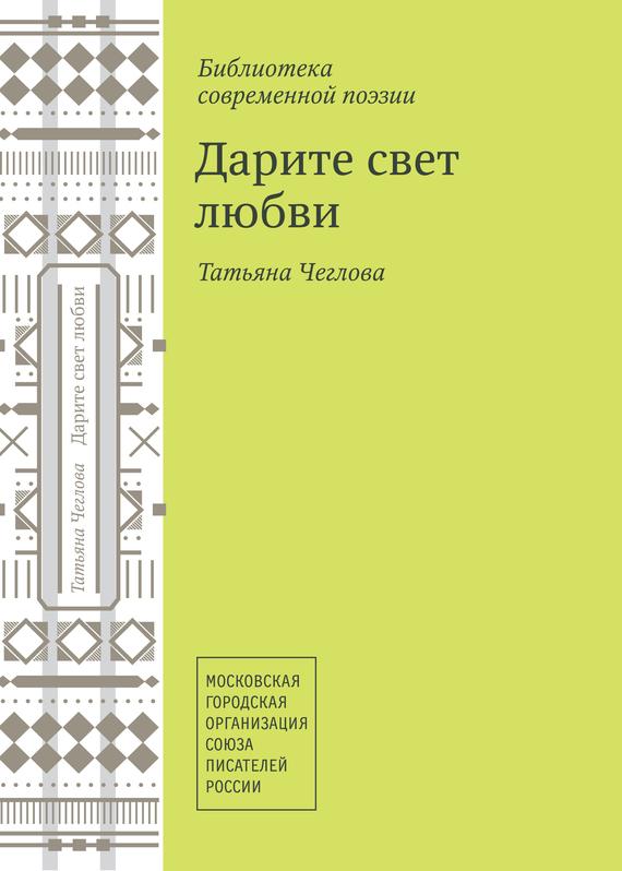 Дарите свет любви - Татьяна Чеглова
