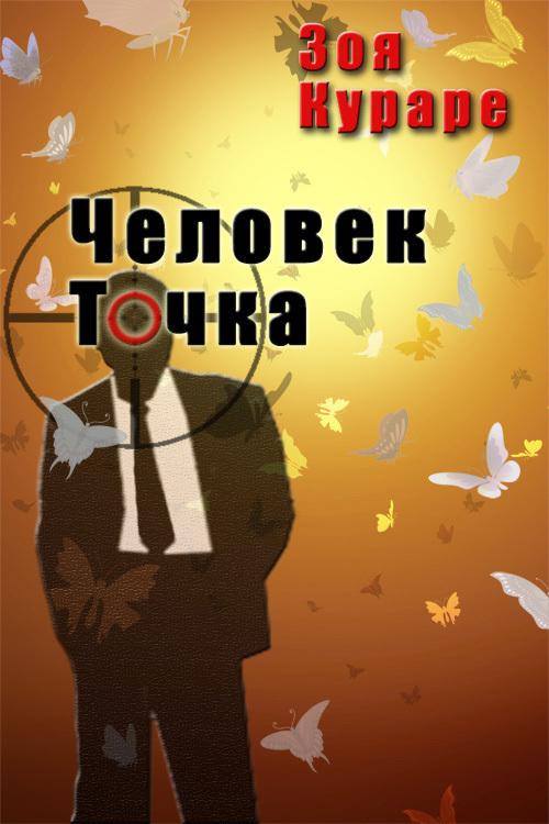 Человек Точка - Зоя Кураре