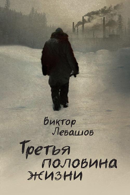 Виктор Левашов Третья половина жизни