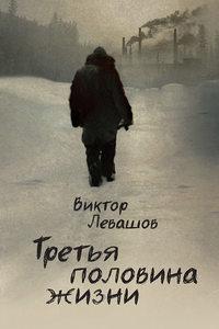 Левашов, Виктор   - Третья половина жизни