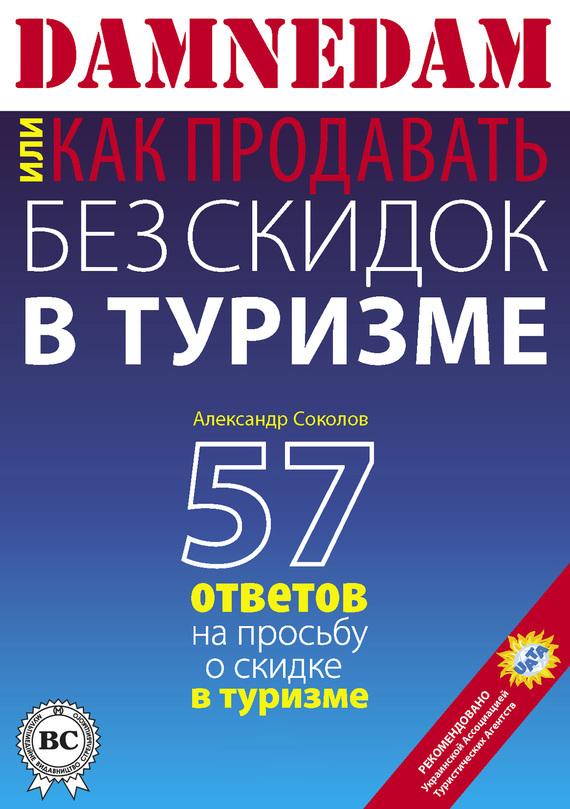 Александр Соколов DAMNEDAM, или Как продавать без скидок в туризме сайт скидок на авиабилеты