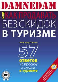 Соколов, Александр  - DAMNEDAM, или Как продавать без скидок в туризме