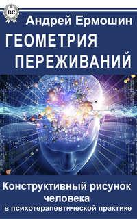 Ермошин, Андрей  - Геометрия переживаний. Конструктивный рисунок человека в психотерапевтической практике