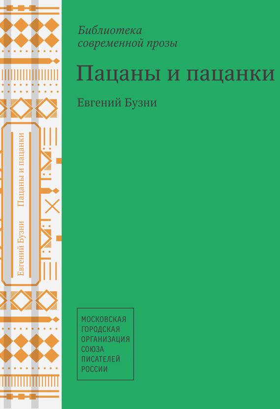 Евгений Бузни Пацаны и пацанки (сборник)
