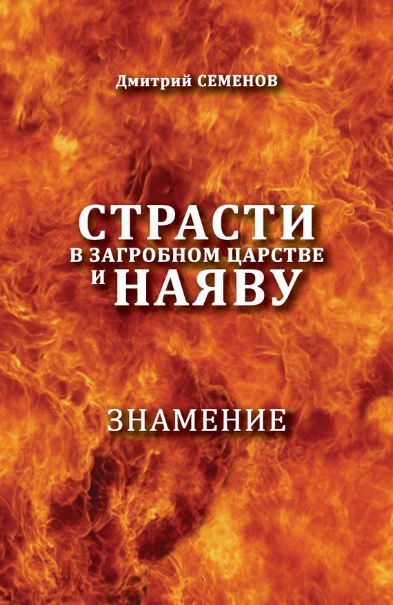 Дмитрий Семенов Страсти в загробном мире и наяву. Знамение дмитрий семенов страсти в загробном мире и наяву знамение