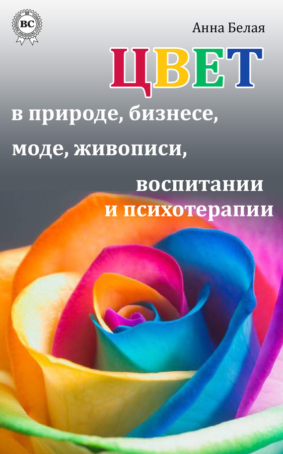 Бесплатно Цвет в природе, бизнесе, моде, живописи, воспитании и психотерапии скачать