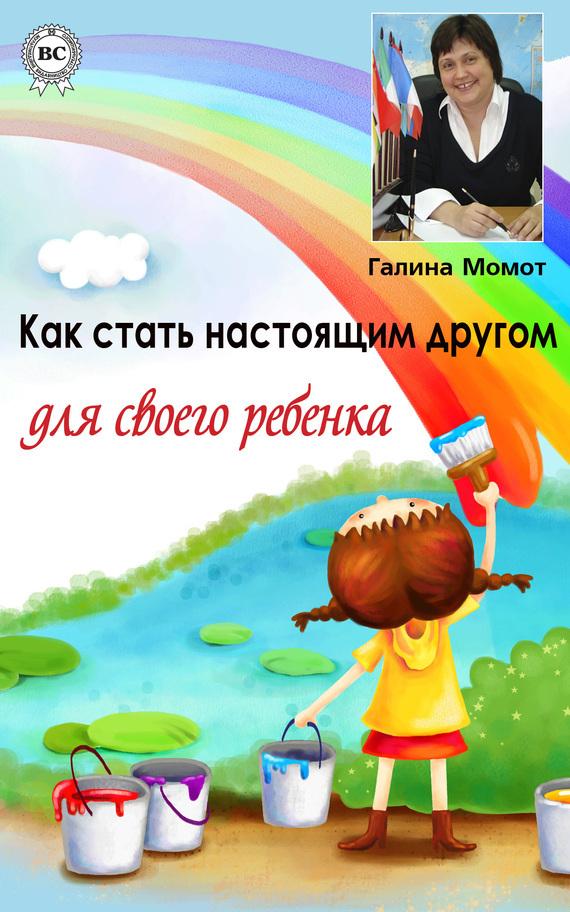 бесплатно Как стать настоящим другом для своего ребенка Скачать Галина Момот