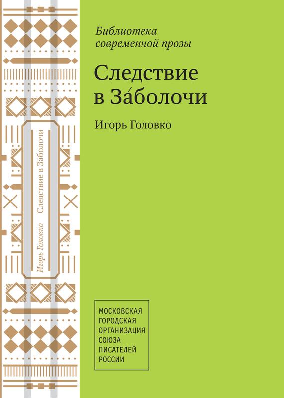 Следствие в Заболочи (сборник) - Игорь Головко