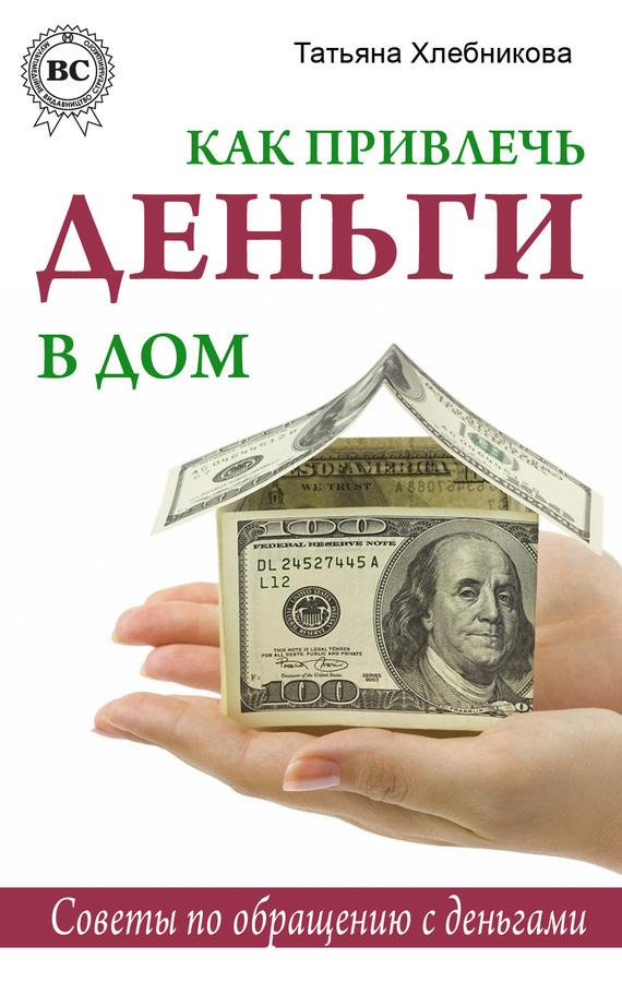 напряженная интрига в книге Татьяна Хлебникова