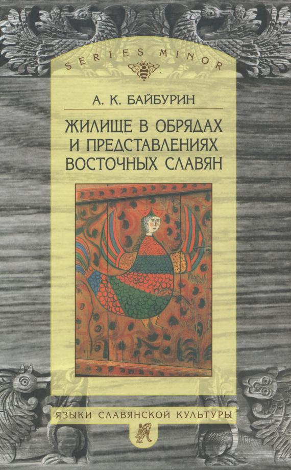 Жилище в обрядах и представлениях восточных славян развивается романтически и возвышенно
