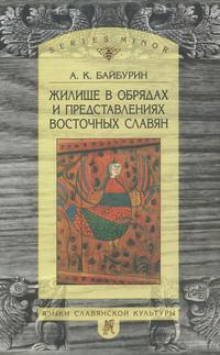 Байбурин, А. Б.  - Жилище в обрядах и представлениях восточных славян