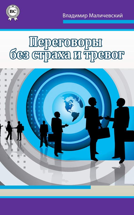 Скачать Переговоры без страха и тревог бесплатно Владимир Маличевский