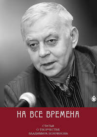 статей, Сборник  - На все времена. Статьи о творчестве Владимира Бояринова