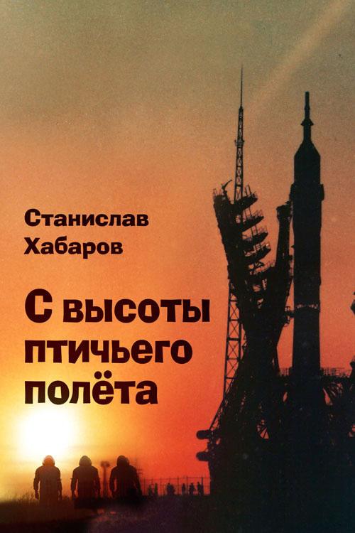 С высоты птичьего полета - Станислав Хабаров