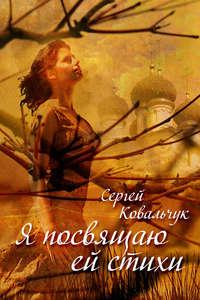 Ковальчук, Сергей  - Я посвящаю ей стихи
