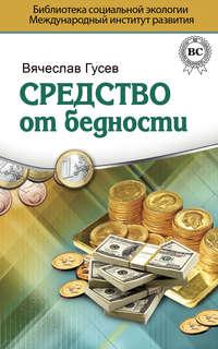 Гусев, Вячеслав  - Средство от бедности