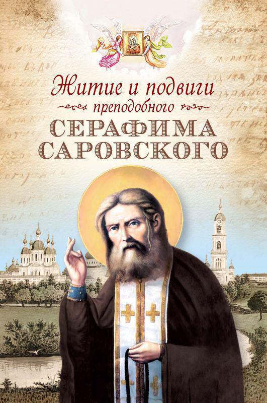 Житие и подвиги преподобного Серафима Саровского (сборник)