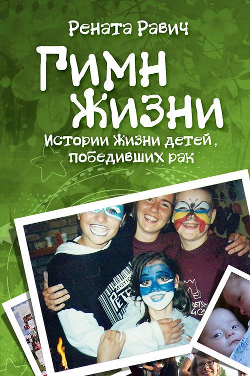 Гимн жизни. Истории жизни детей, победивших рак - Р. Д. Равич