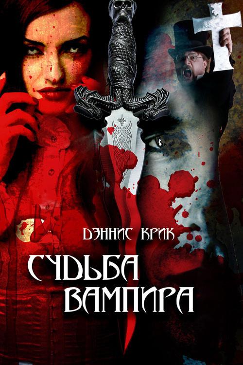 Судьба вампира - Дэннис Крик