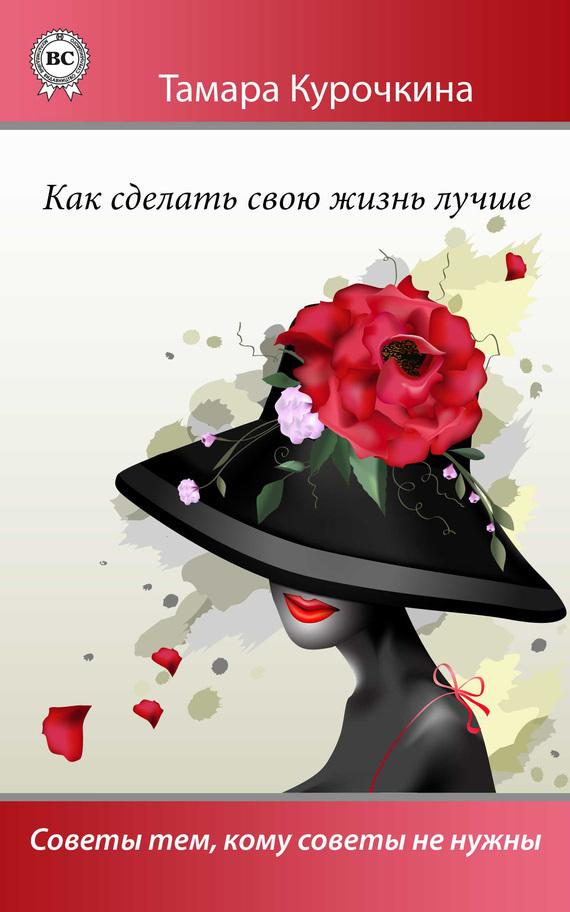 Тамара Курочкина