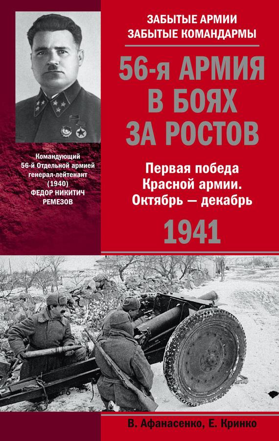 56-я армия в боях за Ростов. Первая победа Красной армии. Октябрь-декабрь 1941 - Владимир Афанасенко